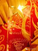 "Relay2荣获""2016年度WiFi最佳行业案例""奖"